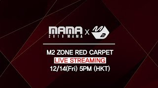 [2018MAMA x M2] 레드카펫(Red Carpet) 'M2 Zone' in HONG KONG  2018 MAMA in 홍콩 레드카펫 'M2 Zone' 생중계! 12/14(금) 오후 5시(홍콩 현지 기준, 한국 시각 6시) M2 유튜브에서 만나보세요.   M2's Exclusive Livestream at the 'M2 Zone' from Red Carpet event of 2018 MAMA in Hong Kong   Starts 5PM(HKT) at 12/14(Fri)!  You know M2 will deliver the very moment of 2018 MAMA for you as always.   2018 MAMA 초밀착 현장 스토리는 오직 M2에서! Behind the Scenes from 2018 MAMA, Only at M2! #2018MAMAxM2   More from #M2? :D  Facebook:  https://www.facebook.com/MnetM2/ Twitter:       https://twitter.com/M2MPD/ Instagram: https://www.instagram.com/M2MPD/