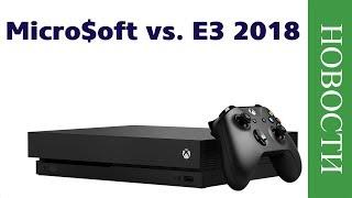 [НОВОСТИ] Презентация Microsoft Xbox на E3 2018