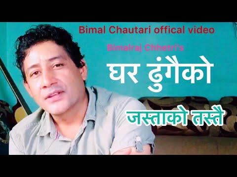 घर ढुंगैको Ghara Dhungai ko जस्ताको तस्तै New nepali song by BimalRaj Chhetri 2020