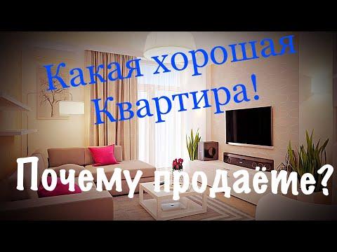 Почему продают хорошие квартиры с ремонтом в Сочи