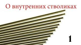 О внутренних стволиках (About internal gun barrel) - airsoft