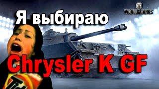 Чёрный Chrysler K GF чёрный юмор WoT