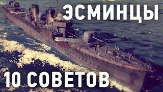 Эсминцы — 10 советов [World of Warships]