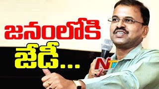 JD Laxminarayana IPS to Hold Meet with Farmers in Guntur District | Farmer Problems