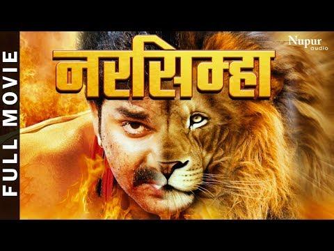 Download Narsimha - पवन सिंह की 2019 की सबसे हिट भोजपुरी फिल्म | Bhojpuri New Movie 2019 | Pawan Singh Movie HD Mp4 3GP Video and MP3