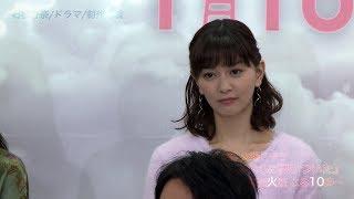 石橋杏奈ドラマ『きみが心に棲みついた』制作発表