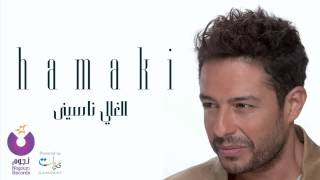 تحميل اغاني Hamaki El Ghaly Nasiny حماقي الغالي ناسيني MP3