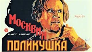 Поликушка 1919 / Polikushka