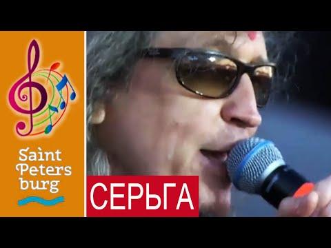СЕРЬГА, Сказочный лес, Санкт-Петербург, АТАС ТВ
