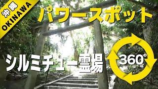 VR動画で沖縄 ツアー『パワースポット -シルミチュー霊場-』4K 360°カメラの動画