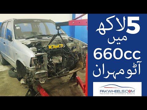 Purani Gaari Main Naya Engine Lagain! | PakWheels