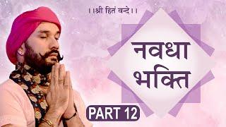 Navdha Bhakti | Part 12 | Shree Hita Ambrish Ji | Bareilly | 2017