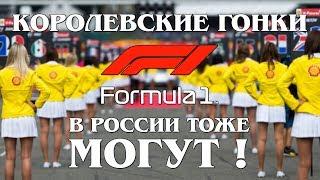 Королевство в СОВКЕ - Formula 1 2018 / Мнение дилетанта