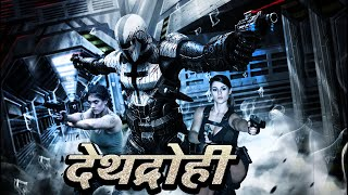 देशद्रोही ll Hollywood Sci fi Action Hindi Dubbed Movie ll Panipat Movies