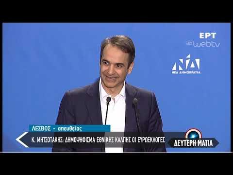 Ομιλία του Κυρ. Μητσοτάκη σε μέλη της ΝΔ στη Μυτιλήνη   13/03/19   ΕΡΤ