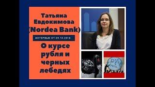 Татьяна Евдокимова (Nordea Bank) о курсе рубля и черных лебедях