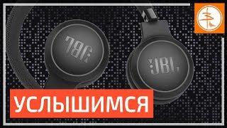 Наушники JBL Live 400 bt - Я слышу мир