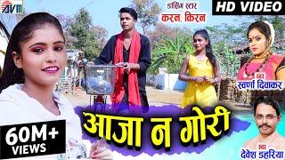 Kiran Chauhan | Karan Chauhan | Cg Song | Aaja Na Gori | Swarna Diwakar | Devesh Dahariya |