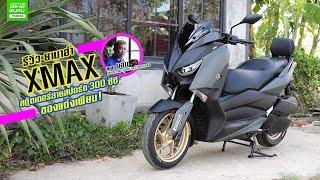 รีวิวสกู๊ตเตอร์สปอร์ตสวยเต็มออฟชัน ยามาฮ่า Xmax 300 กับทริปทางไกลพิสูจน์การอัปเกรดง่ายๆ