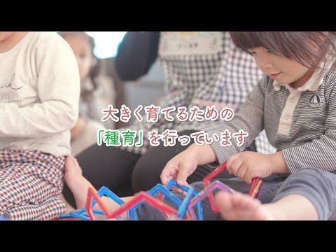 社会福祉法人 正和会 ひめゆり保育園 東京都小平市