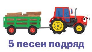 СБОРНИК 1 - Пять веселых развивающих песенок мультиков для детей малышей про трактор и не только