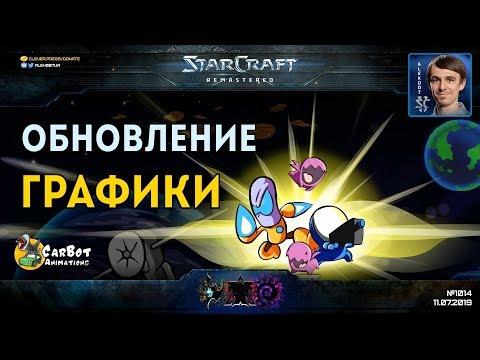 "StarCraft стал мультфильмом: Blizzard выпустили ""Мультяшки"" для SC: Remastered"