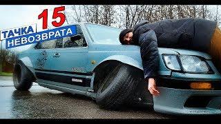 НЕРЕАЛЬНО КРУТОЙ ТЮНИНГ за 4 тыс.р. Оторвало колесо