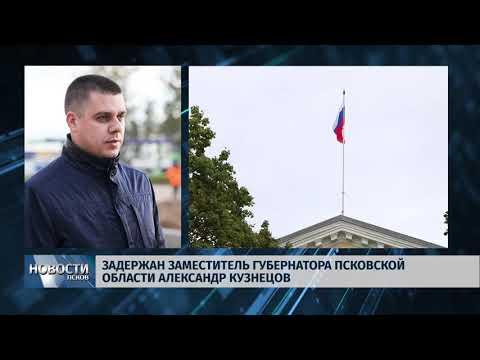 14.12.2018 / Задержан вице-губернатор Псковской области Александр Кузнецов