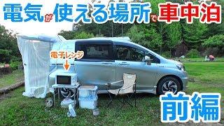 電気が使える場所で電子レンジ片手に車中泊【前編】