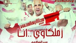 Aziz Elshafhi - Zamlkawy ANA / عزيز الشافعى - زملكاوى انا
