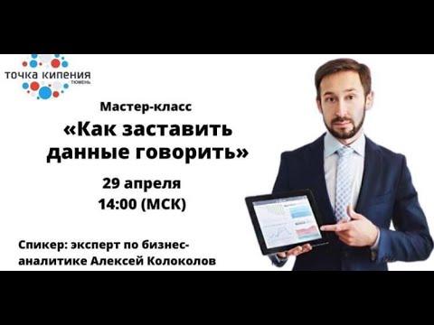 Алексей Колоколов - Как заставить данные говорить