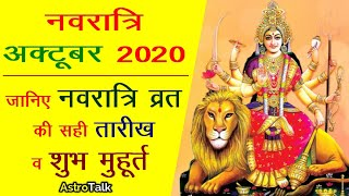 नवरात्रि 2020 | Navratri Kab Hai 2020 | Sharad Navratri Kab Hai October 2020 | Durga Puja  IMAGES, GIF, ANIMATED GIF, WALLPAPER, STICKER FOR WHATSAPP & FACEBOOK
