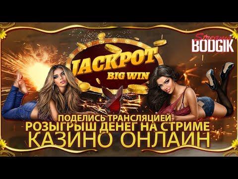 Боджик в игровых автоматах онлайн, азартные игры. Розыгрыш 5000 рублей - лучше беспроцентного займа