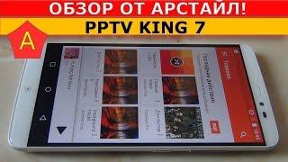 Огромный PPTV KING 7 на Helio X10  / Арстайл /