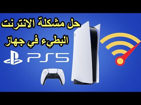 تعلم كيف تزيد سرعة الانترنت في PS5