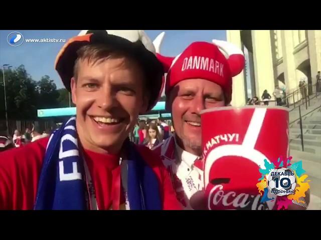 Международный день футбола