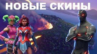 БОЕВОЙ ПРОПУСК 4 СЕЗОН! ОБЗОР ПРОПУСКА FORTNITE!