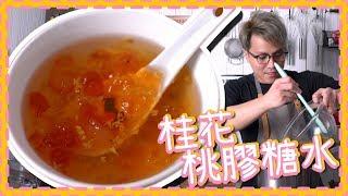 【食平LD】桂花桃膠糖水 唔洗$5碗