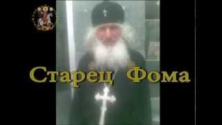 ,,Саакашвили-сатанист-масон,,старец Фома