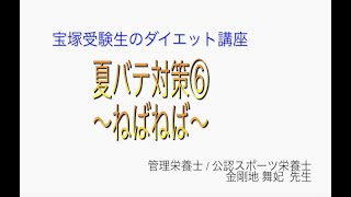 宝塚受験生のダイエット講座〜夏バテ対策⑥ねばねば〜