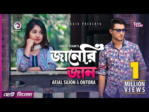 Janeri Jan | জানেরি জান | Chotto Cinema | Afjal Sujon | Ontora | Bangla Short Film 2018