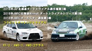 2018年JAF北海道ダートトライアル選手権第5戦/コクピットチャレンジトライアル/FF-2/4WD-1、4WD-2クラス
