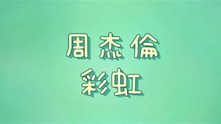 周杰倫   彩虹【歌詞】