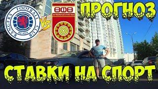 РЕЙНДЖЕРС - УФА / СТАВКИ НА СПОРТ / ЛИГА ЕВРОПЫ / ПРОГНОЗЫ НА ФУТБОЛ