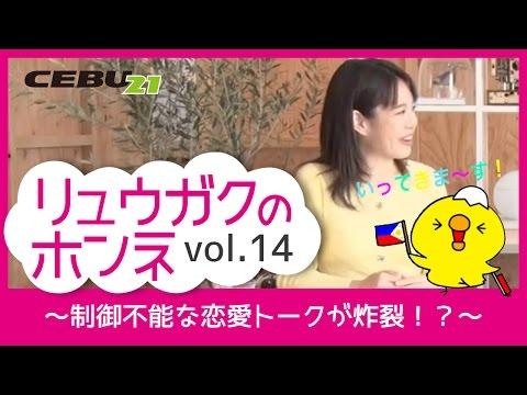 「リュウガクのホンネ」Vol.14 ~制御不能な恋愛トークが炸裂!?~