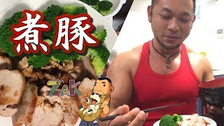 初心者飯豚ヒレブロックの煮豚筋肉飯