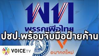 Overview - แก้รัฐธรรมนูญมีลุ้น ปชป.ผนึกฝ่ายค้านสวนรัฐบาล เทพไทซัดภูมิใจไทยไร้เหตุผล