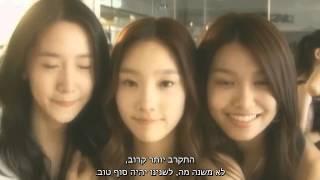 Girls Generation - 무조건 해피엔딩 (Stick wit U) [Heb Sub]