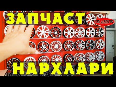 АВТО ЗАПЧАСТЬ НАРХЛАРИ 2018 онлайн видео