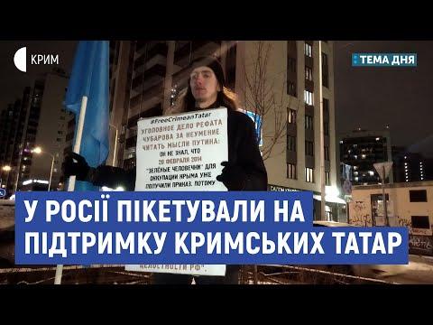 В Росії протестують проти вироків кримським татарам | Лаврешина, Полозов | Тема дня